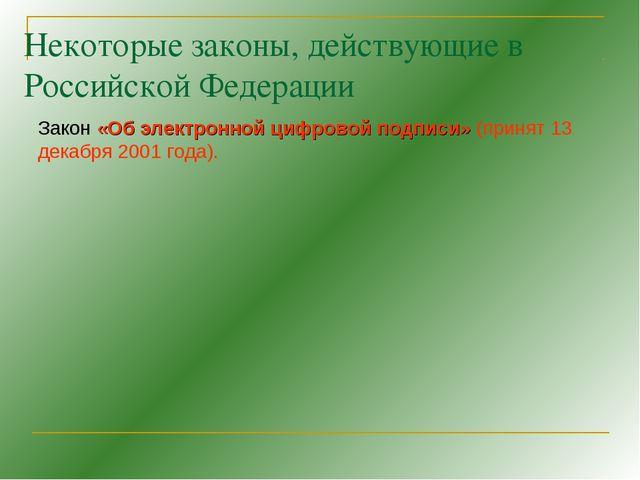 Некоторые законы, действующие в Российской Федерации Закон «Об электронной ци...
