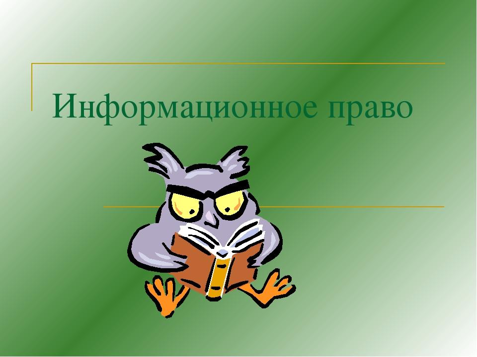 Информационное право