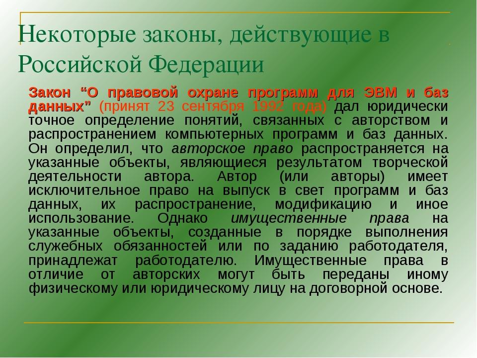 """Некоторые законы, действующие в Российской Федерации Закон """"О правовой охране..."""