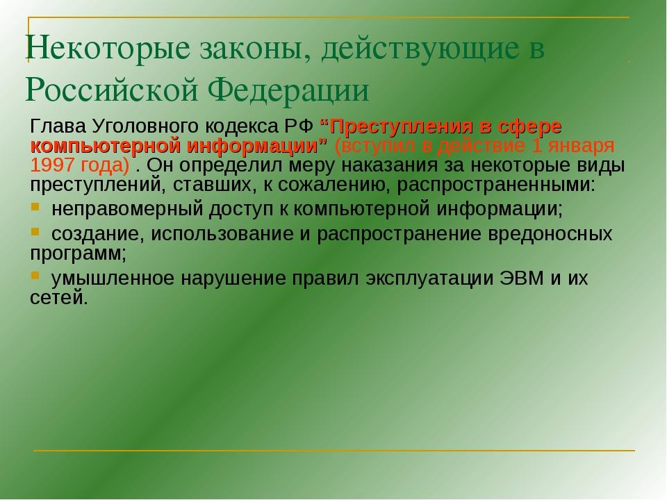 Некоторые законы, действующие в Российской Федерации Глава Уголовного кодекса...