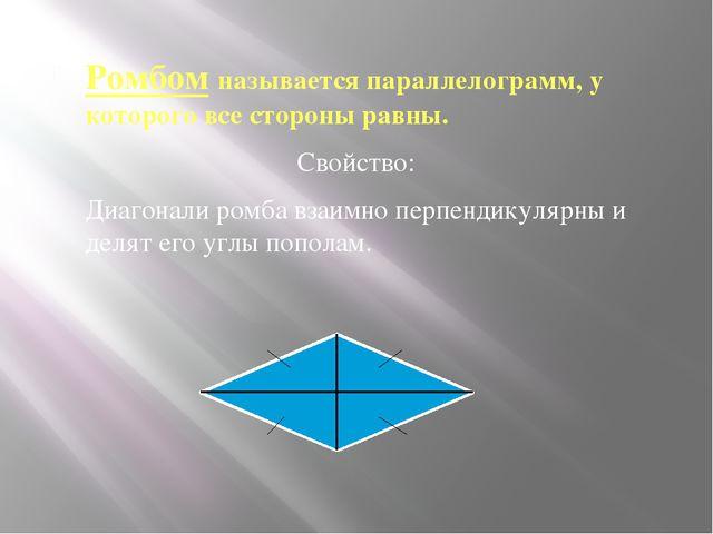 Ромбом называется параллелограмм, у которого все стороны равны. Свойство: Ди...