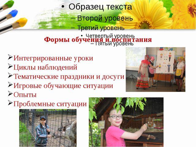 Формы обучения и воспитания Интегрированные уроки Циклы наблюдений Тематичес...