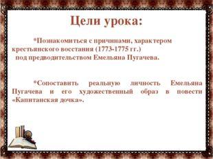 Цели урока: *Познакомиться с причинами, характером крестьянского восстания (