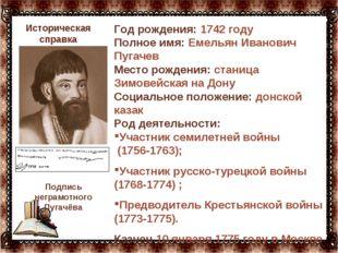 Год рождения: 1742 году Полное имя: Емельян Иванович Пугачев Место рождения: