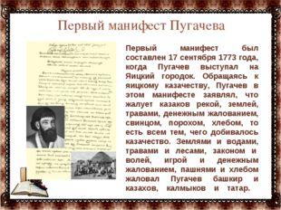 Первый манифест Пугачева Первый манифест был составлен 17 сентября 1773 года