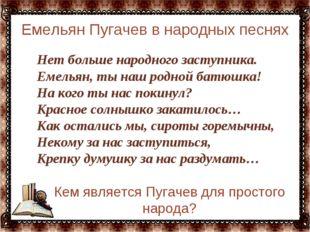 Емельян Пугачев в народных песнях … Нет больше народного заступника. Емельян,