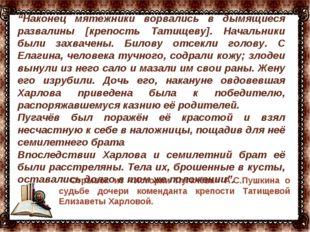 … Отрывок из «Истории Пугачёва» А.С.Пушкина о судьбе дочери коменданта крепос