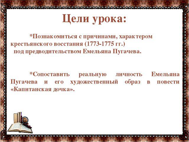 Цели урока: *Познакомиться с причинами, характером крестьянского восстания (...