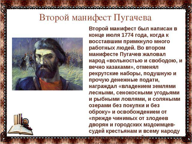 Второй манифест Пугачева Второй манифест был написан в конце июля 1774 года,...