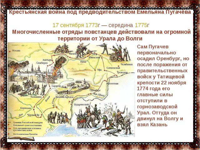 Крестьянская война под предводительством Емельяна Пугачёва 17 сентября1773г...