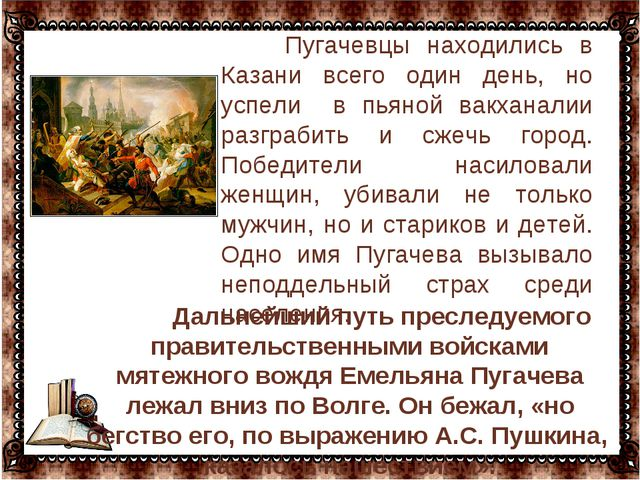 … Пугачевцы находились в Казани всего один день, но успели в пьяной вакханал...