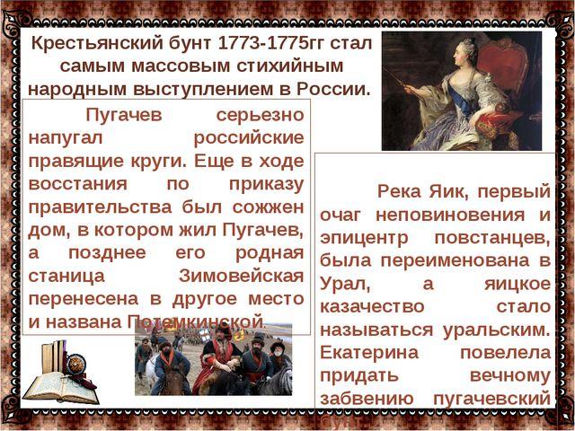 … Река Яик, первый очаг неповиновения и эпицентр повстанцев, была переименов...