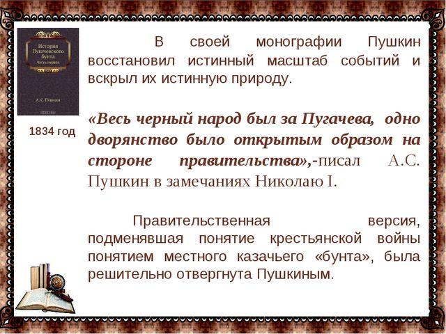 … В своей монографии Пушкин восстановил истинный масштаб событий и вскрыл их...