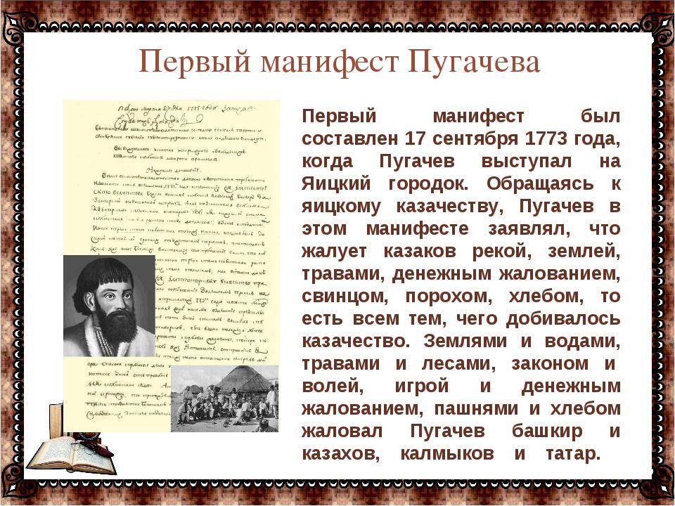 Первый манифест Пугачева Первый манифест был составлен 17 сентября 1773 года...