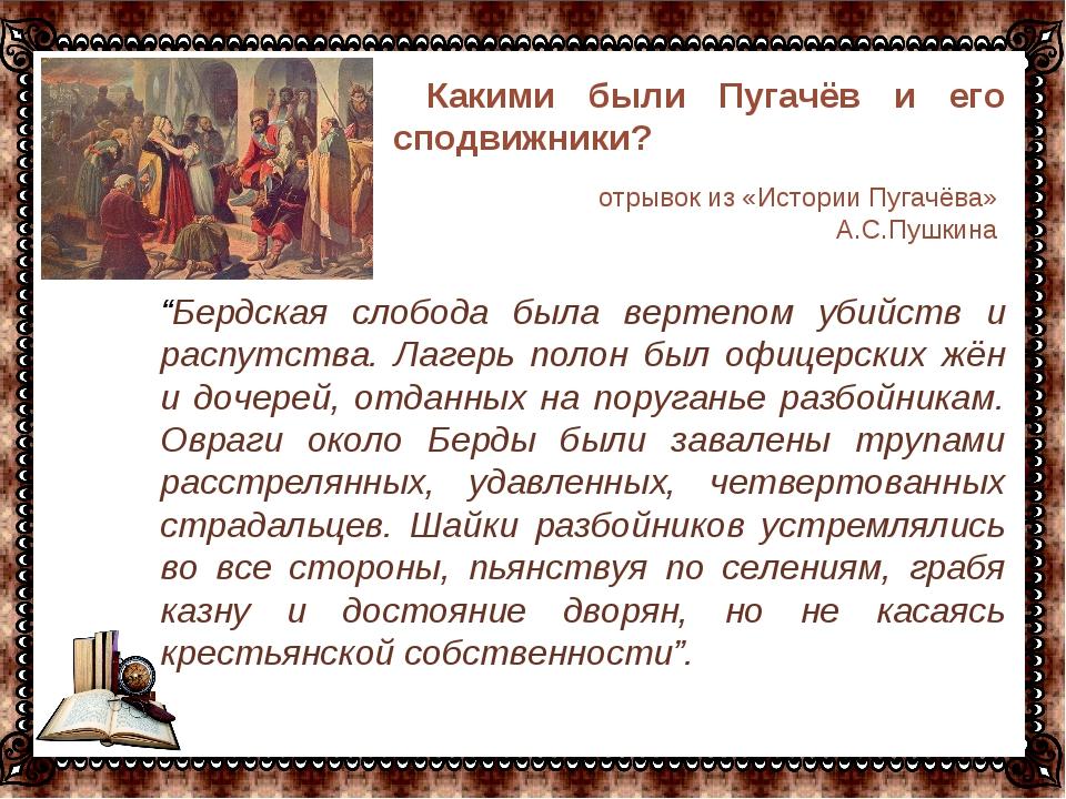"""… Какими были Пугачёв и его сподвижники? """"Бердская слобода была вертепом убий..."""
