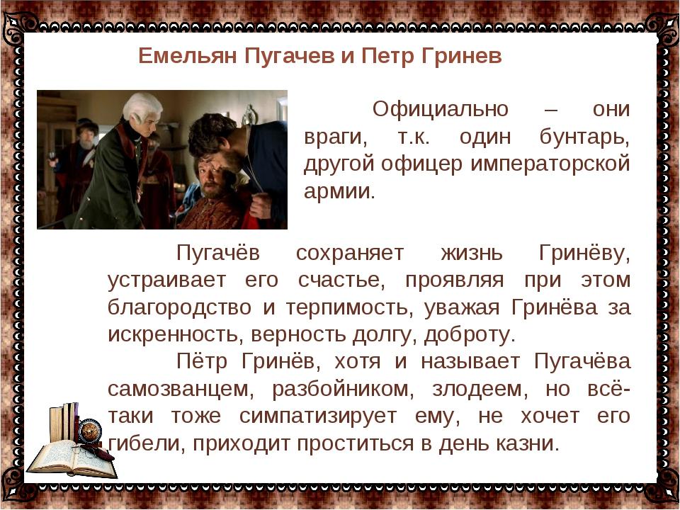 …  Официально – они враги, т.к. один бунтарь, другой офицер императорской а...