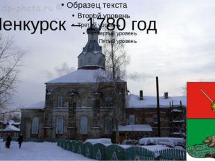 Шенкурск – 1780 год