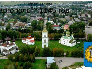 Каргополь – 1146 год