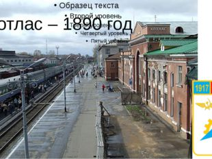Котлас – 1890 год
