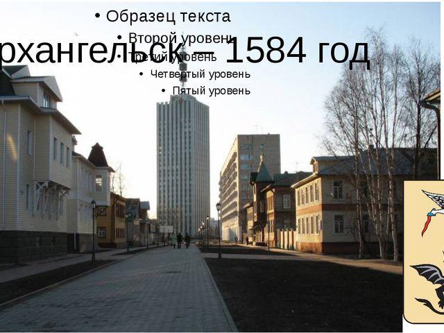 Архангельск – 1584 год