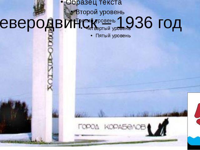 Северодвинск – 1936 год