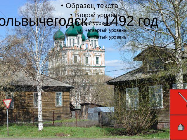 Сольвычегодск – 1492 год