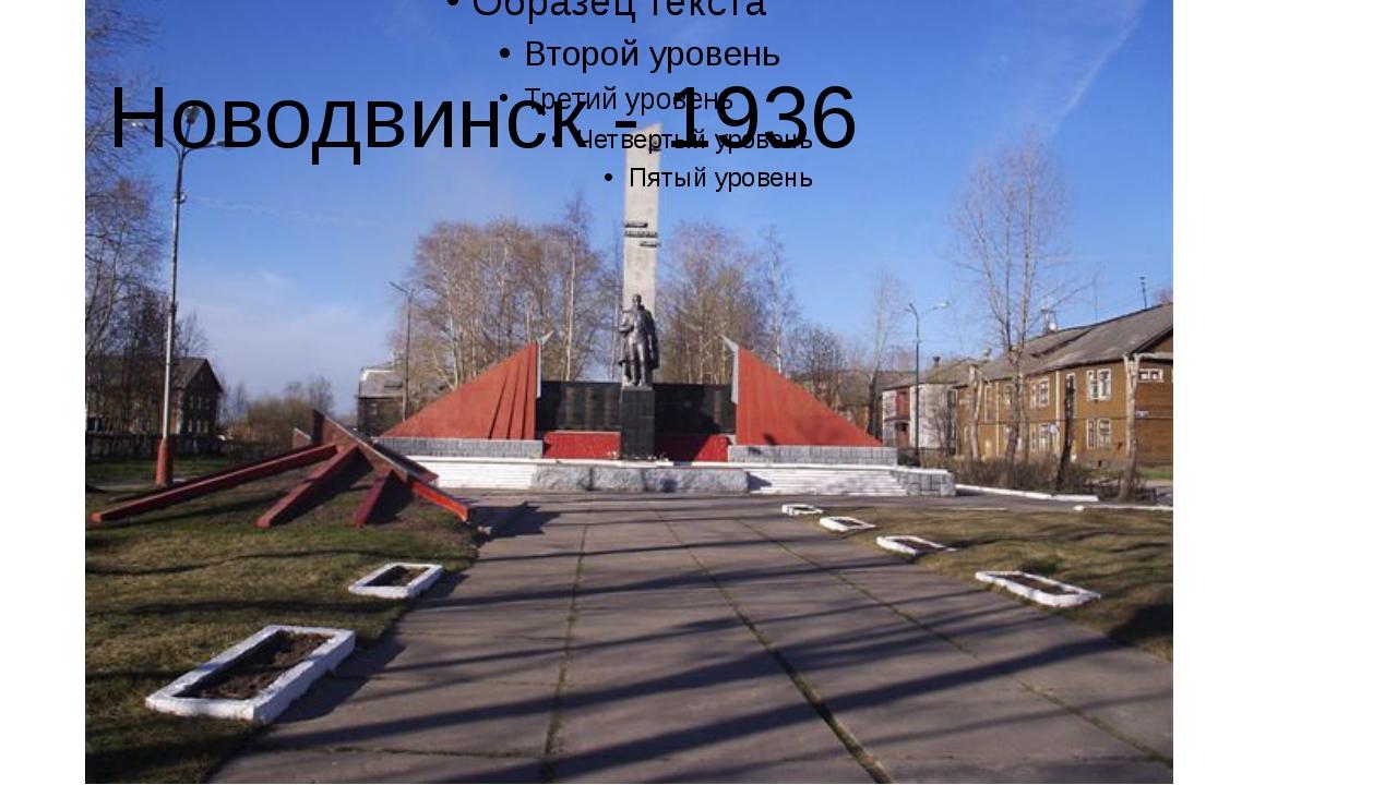 Новодвинск - 1936