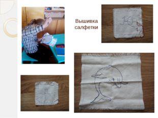Вышивка салфетки