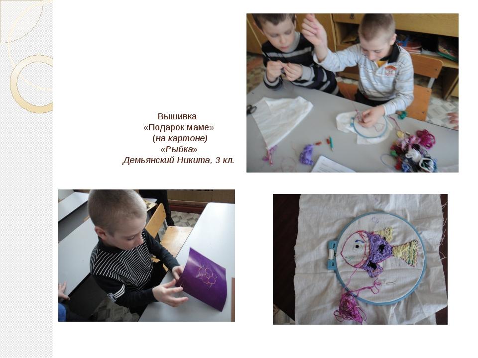Вышивка «Подарок маме» (на картоне) «Рыбка» Демьянский Никита, 3 кл.