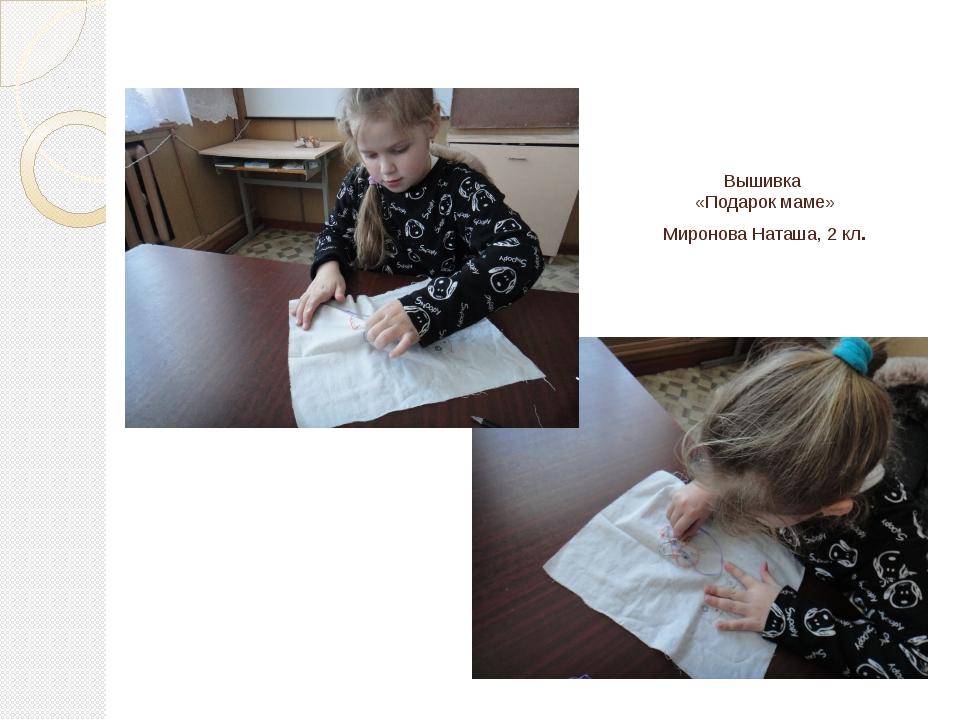 Вышивка «Подарок маме» Миронова Наташа, 2 кл.