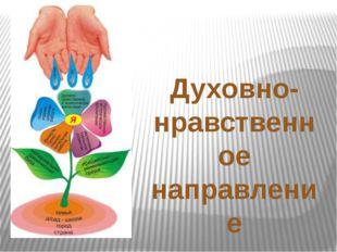 Духовно-нравственное направление