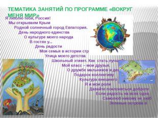 Я люблю тебя, Россия! Мы открываем Крым Родной солнечный город Евпатория. Ден