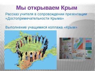 Мы открываем Крым Рассказ учителя в сопровождении презентации «Достопримечате