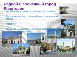 Родной и солнечный город Евпатория Организация прогулки по улицам старого гор