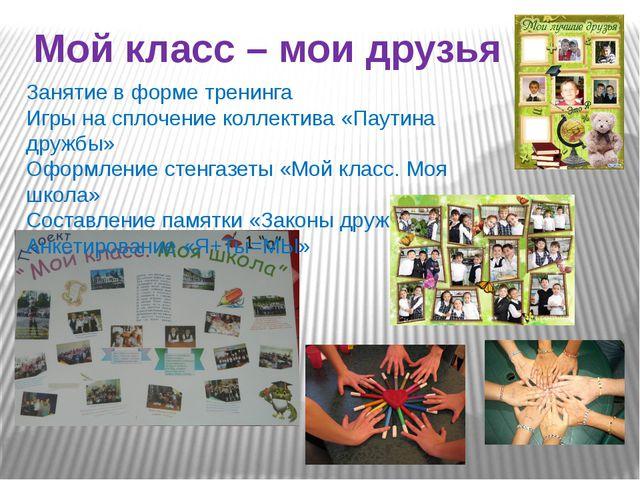 Мой класс – мои друзья Занятие в форме тренинга Игры на сплочение коллектива...