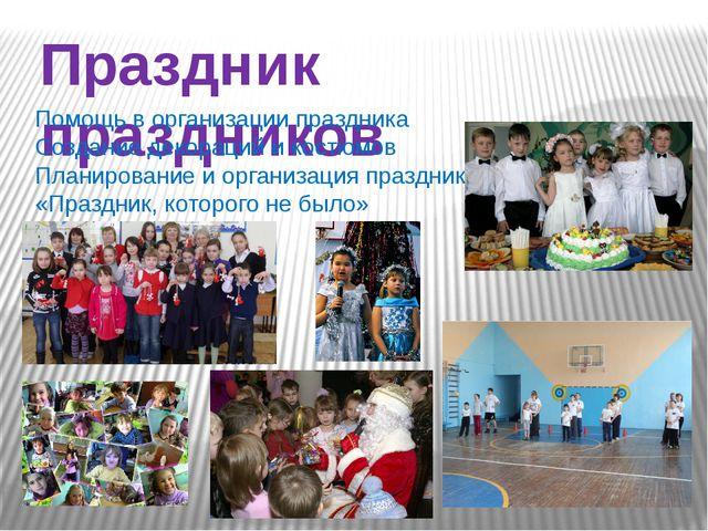 Праздник праздников Помощь в организации праздника Создание декораций и костю...