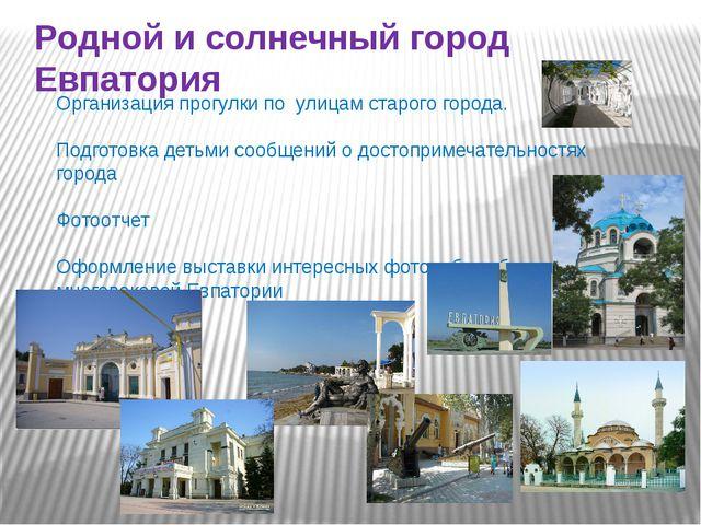 Родной и солнечный город Евпатория Организация прогулки по улицам старого гор...
