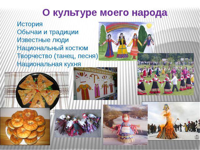 О культуре моего народа История Обычаи и традиции Известные люди Национальный...