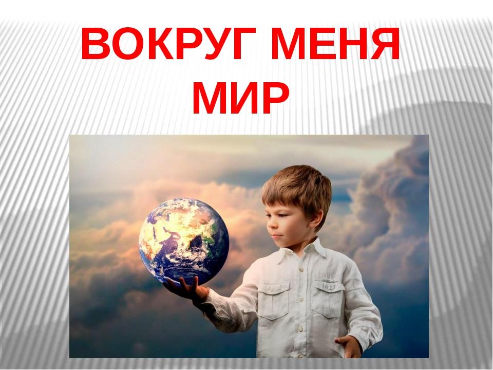 ассоциируются людей мир вокруг меня картинки отдых севастополь хотите