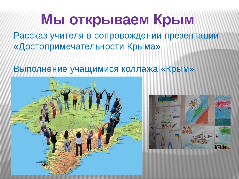 Мы открываем Крым Рассказ учителя в сопровождении презентации «Достопримечате...
