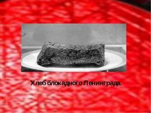Хлеб блокадного Ленинграда.