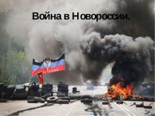 Война в Новороссии.
