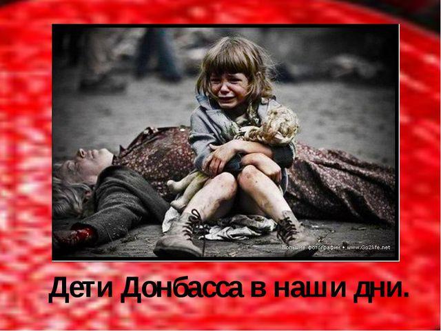 Дети Донбасса в наши дни.