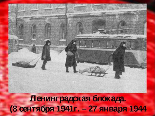 Ленинградская блокада. (8 сентября 1941г. – 27 января 1944 г.)