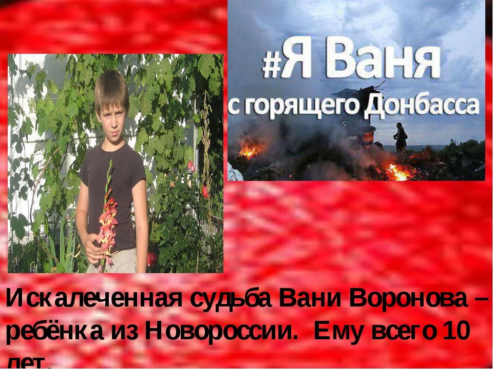 Искалеченная судьба Вани Воронова – ребёнка из Новороссии. Ему всего 10 лет.