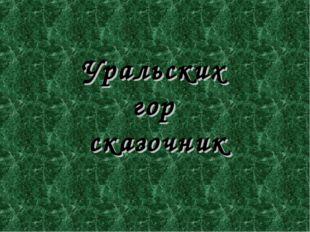 Уральских гор сказочник