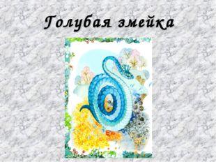 Голубая змейка