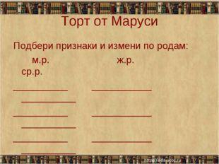 Торт от Маруси Подбери признаки и измени по родам: м.р. ж.р. ср.р. __________