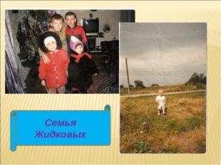 Семья Жидковых