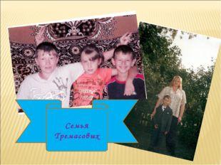 Семья Тремасовых